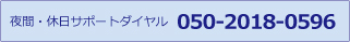 夜間・休日サポートダイヤル050-2018-0596