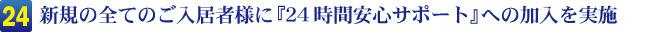 kanri-gyoumu_title_24h